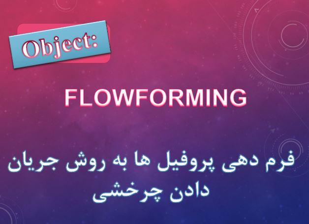 فرم دهی پروفیل ها به روش جریان دادن چرخشی Flow Forming
