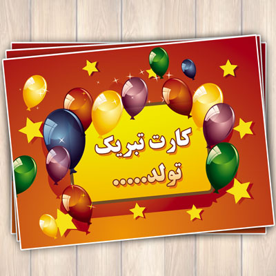کارت پستال تبریک تولد طراحی شده با فتوشاپ