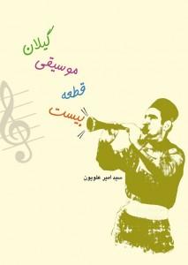 کتاب نت بیست قطعه موسیقی گیلان