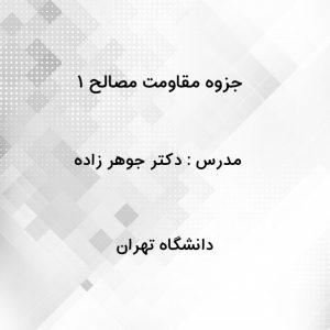 جزوه مقاومت مصالح 1 دانشگاه تهران (دکتر جوهرزاده)