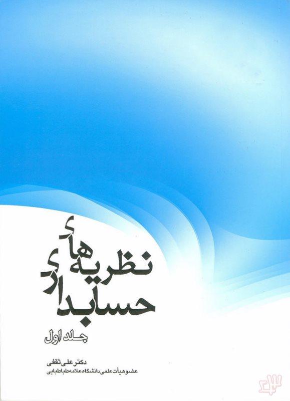 پاورپوینت فصل دوم کتاب نظریه های حسابداری جلد اول تالیف دکتر علی ثقفی