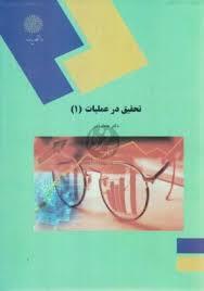 پاورپوینت خلاصه کتاب تحقیق در عملیات (1) تالیف دکتر عادل آذر