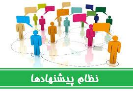 پاورپوینت نظام پذیرش و بررسی پیشنهادها در کشورها و شرکتهای مختلف دنیا