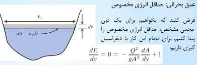 یک سری نمونه سوالات امتحانی تشریحی پایان ترم درس مکانیک سیالات دکتر سامانی