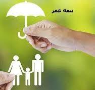 پاورپوینت بررسی راهکارهای توسعه و گسترش نفوذ بیمه عمر در صنعت بیمه کشور