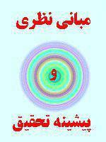 ادبیات نظری و پیشینه تعاریف و مفاهیم دانش ضمنی (فصل دوم)